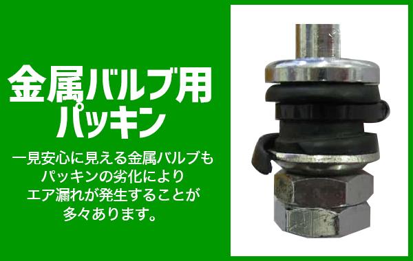 金属バルブ パッキン 交換 頻度