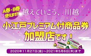 【A・B券両方使える!!】川越小江戸プレミアム付商品券加盟店です【30%おトク】