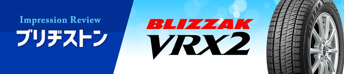 VRX2 比較 ブリヂストン