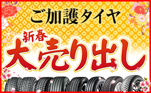 【ご祈祷済み】ご加護タイヤ