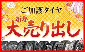 【ご祈祷済みタイヤ】交通安全ご加護タイヤ 新春大売り出し2021!