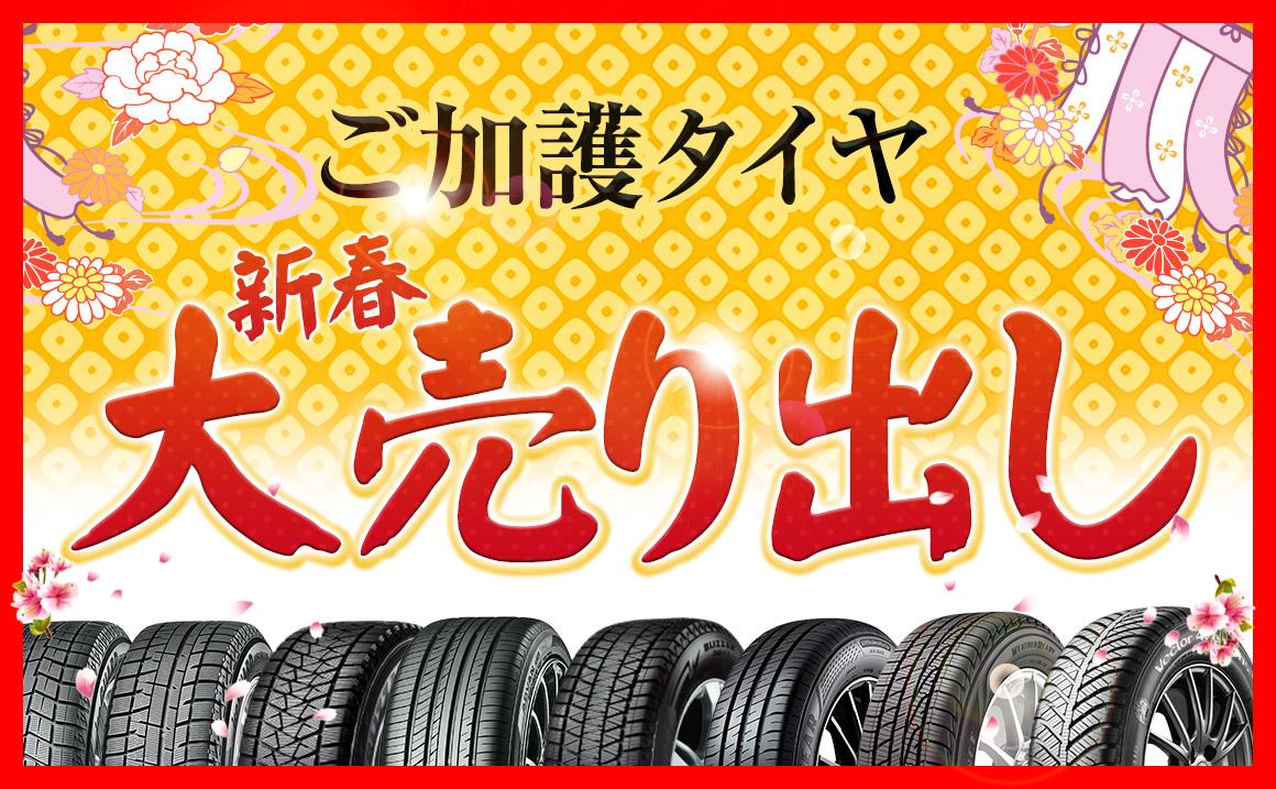 初売り 新春大売り出し タイヤ 安い タイヤガーデン川越
