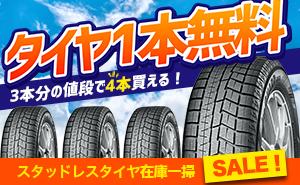 【タイヤ1本無料】スタッドレスタイヤ在庫一掃SALE!