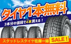 【タイヤ1本無料】3本分の値段で4本買える!スタッドレスタイヤ在庫一掃SALE!