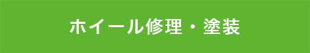ホイール修理 埼玉県