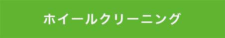 ホイールクリーニング 埼玉県