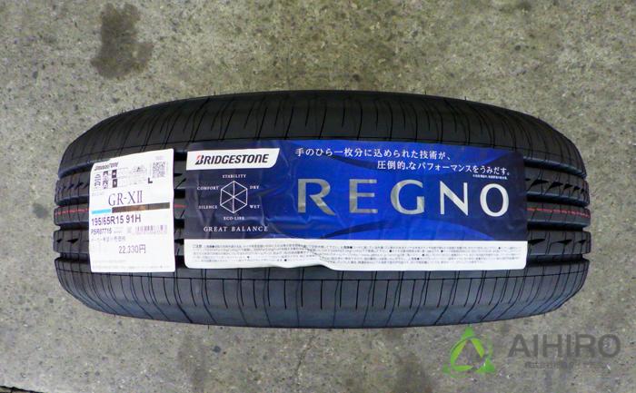 レグノ ブリジストン タイヤ