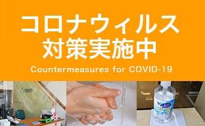新型コロナウイルス対策 川越 タイヤ交換