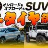 ジオランダー SUV タイヤ交換 オフロード用 ホワイトレター 川越 狭山