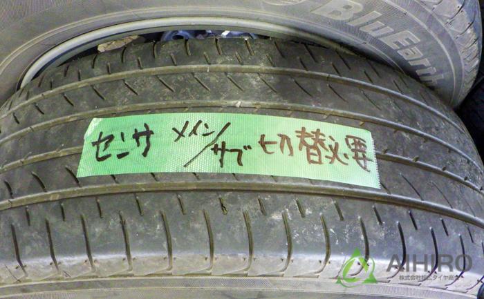 タイヤ交換 夏用タイヤ TPMS