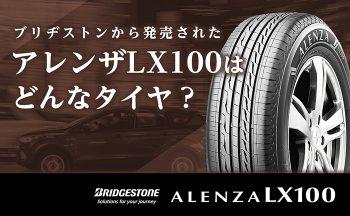 ブリヂストンから発売されたアレンザLX100はどんなタイヤ?性能・サイズ・価格・寿命(耐摩耗性)はどう変わった?