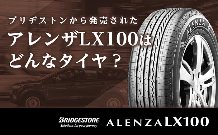 ブリヂストン ALENXAアレンザ LX100