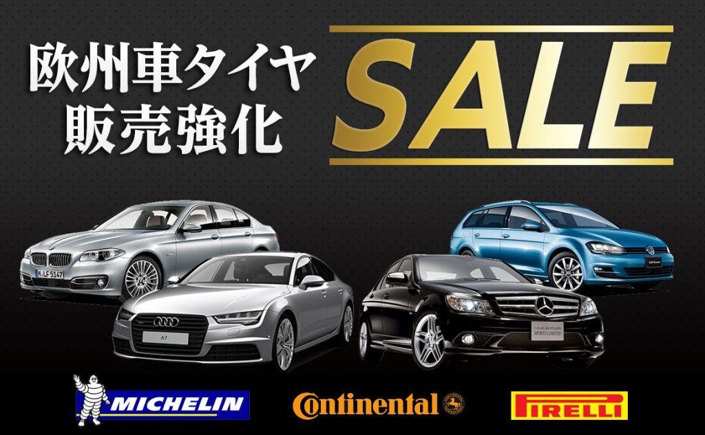 ヨーロッパ車 セール 安い