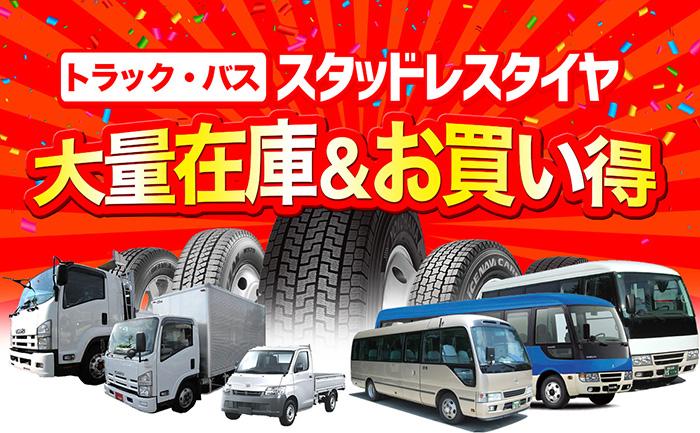 トラック・バス用スタッドレスタイヤ