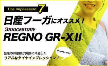 【日産フーガ タイヤ評価】本当のところ静粛性ってどうなの?ブリヂストン REGNO GR-XⅡ 【レビュー#7】