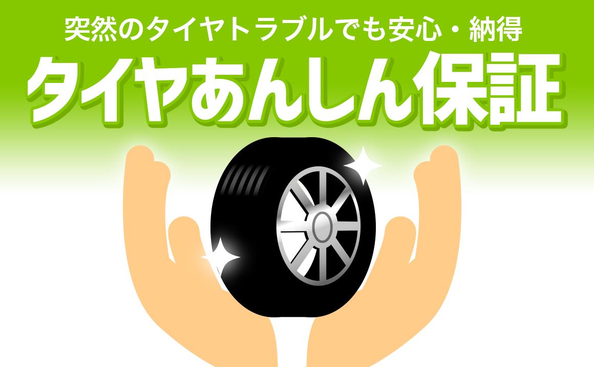 タイヤ パンク保証 埼玉県川越市