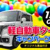 N-BOX タント ワゴンR タイヤ交換 川越 タイヤ 安い