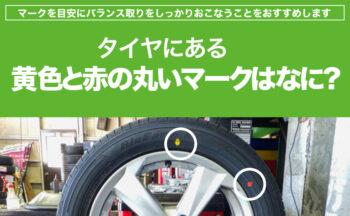 タイヤにある黄色と赤の丸いマークはなに?