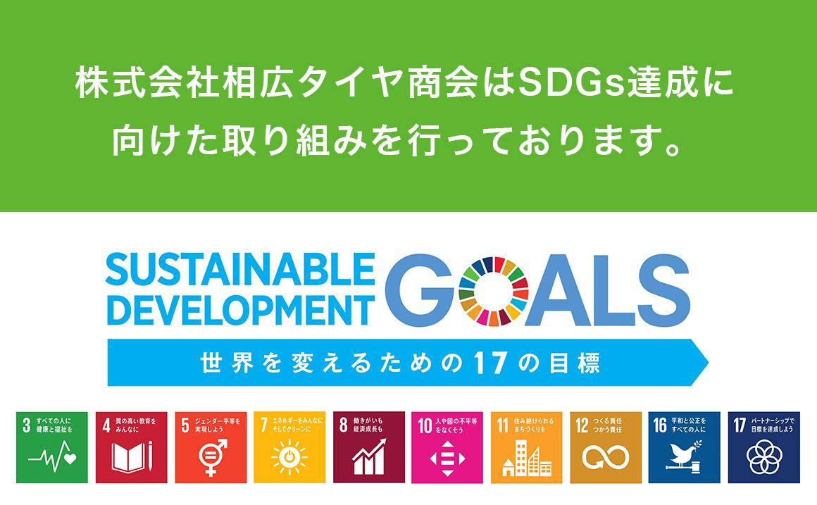 SDGs 相広タイヤ