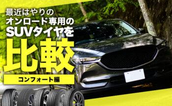 【コンフォート編】最近はやりのオンロード専用のSUVタイヤを比較