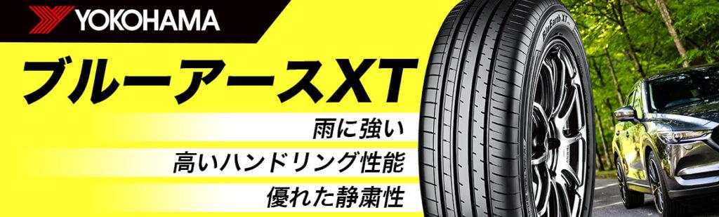 SUV 比較 ブルーアース BluEarth XT タイヤ ヨコハマタイヤ
