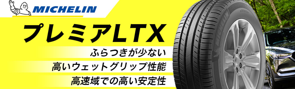 ミシュラン SUV タイヤ 比較 プレミアLTX PREMIER LTX
