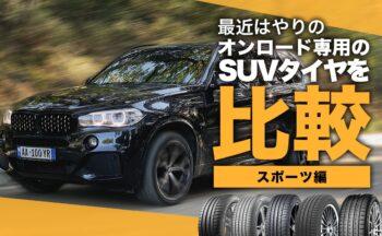 【スポーツ編】最近はやりのオンロード専用のSUVタイヤを比較
