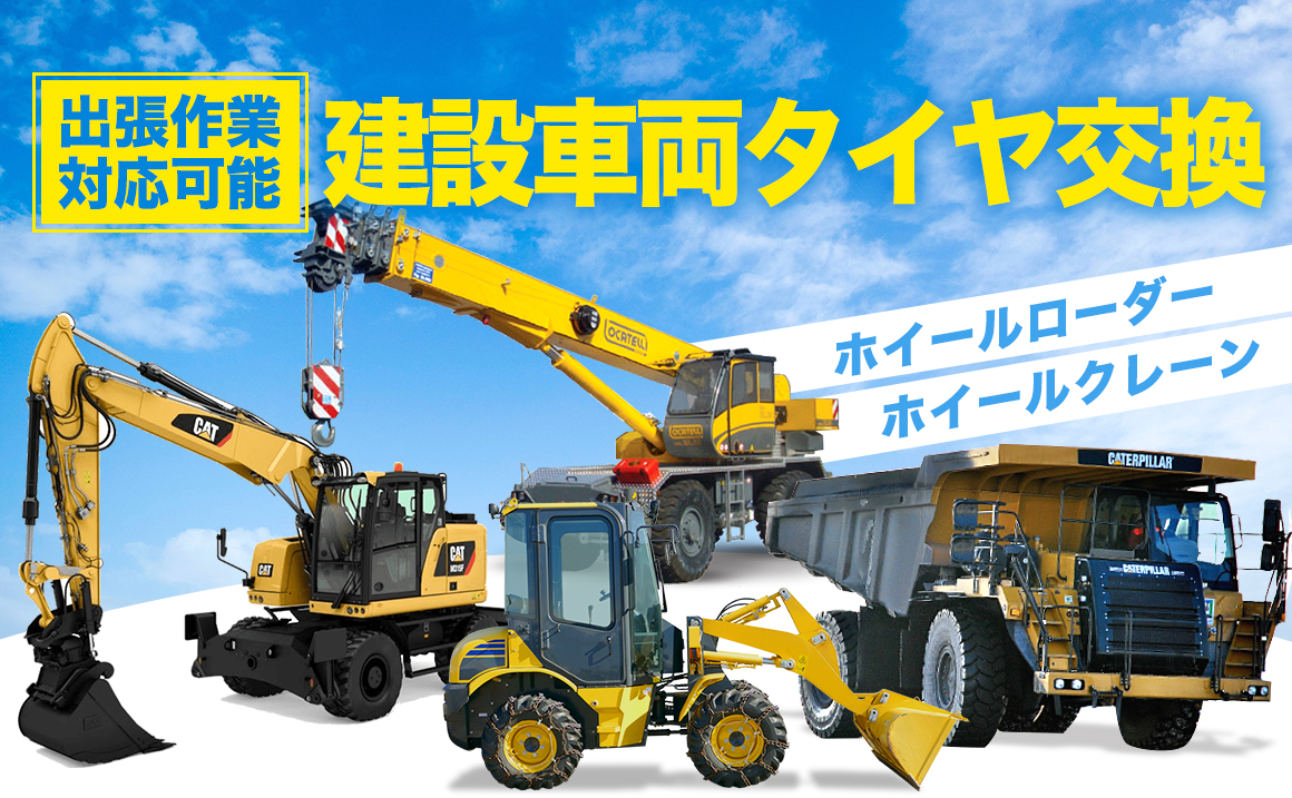 建設車両タイヤ交換 埼玉県