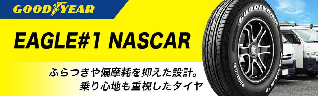 グッドイヤー EAGLE#1 NASCAR