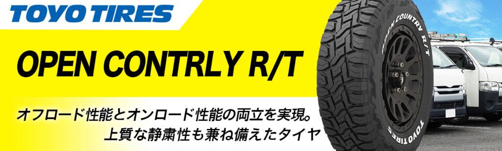 トーヨータイヤ OPEN CONTRLY R/T