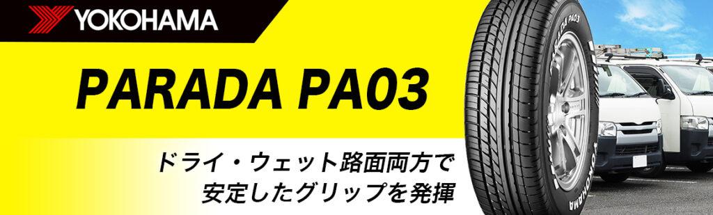 ヨコハマタイヤ PARADA PA03