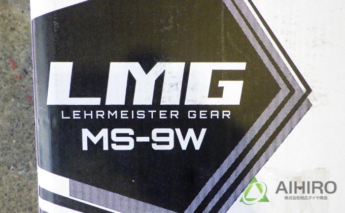 レアマイスター LMG MS-9W