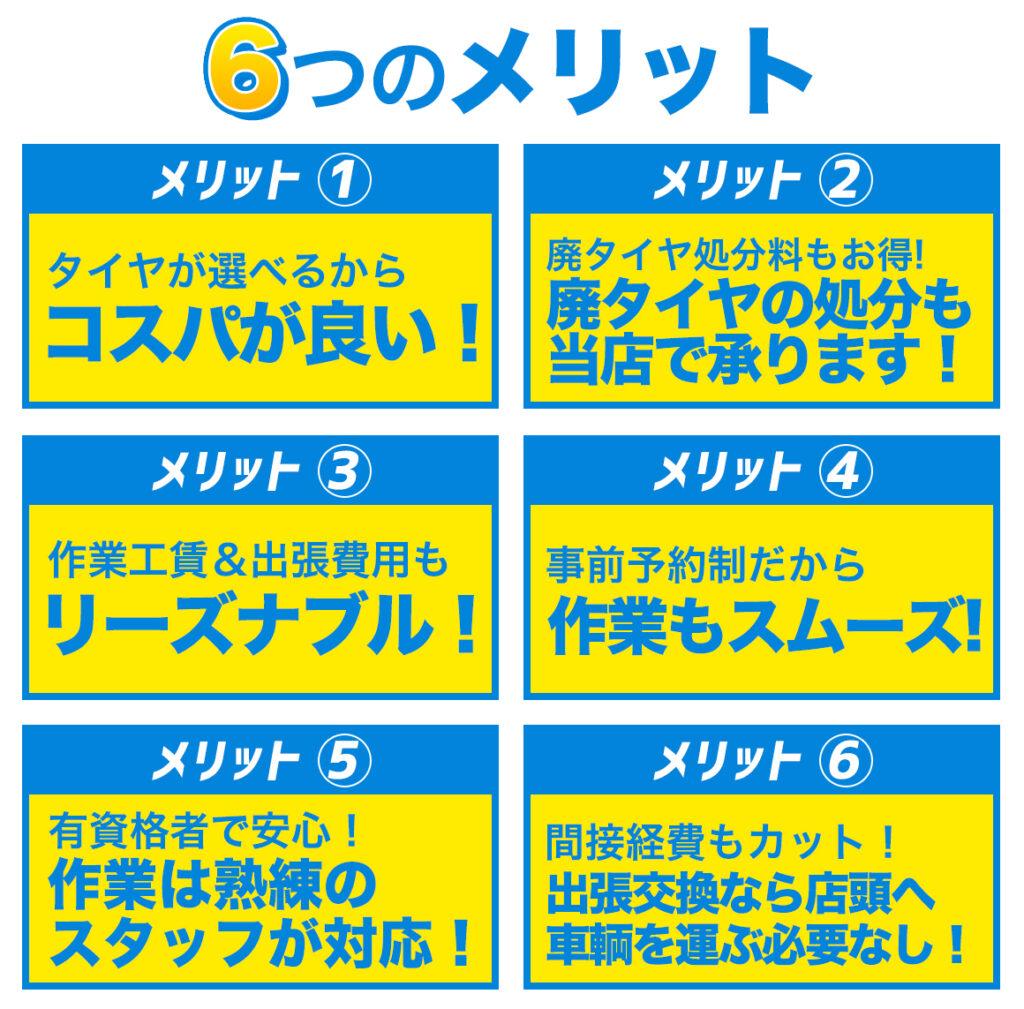 OR タイヤ 交換 埼玉県