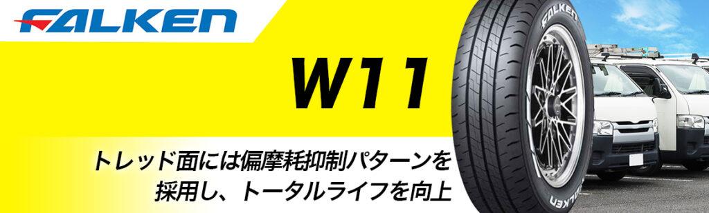 ファルケン W11 タイヤ