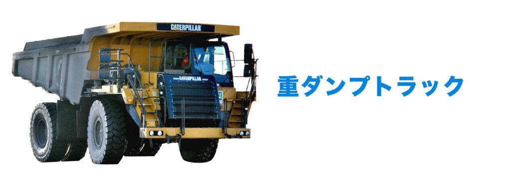 重ダンプトラック タイヤ交換 埼玉県