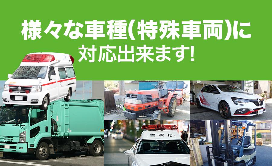 農耕機 トラック バス 救急車 フォークリフト タクシー タイヤ交換 安い