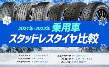 [乗用車]おすすめスタッドレスタイヤ比較まとめ【2021年-2022年】
