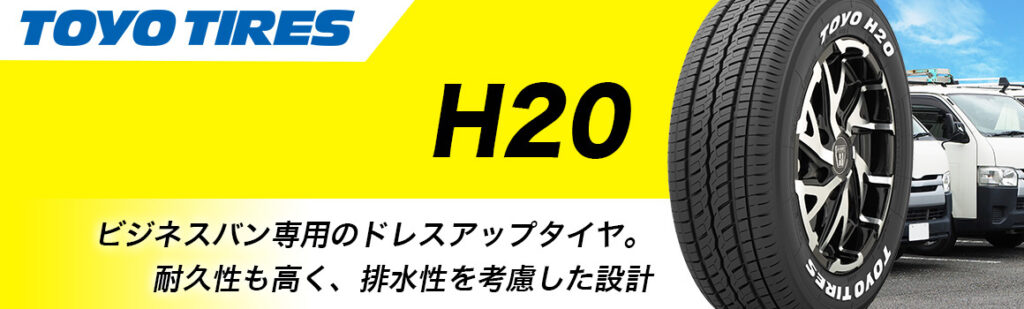 トーヨータイヤ H20 ハイエース