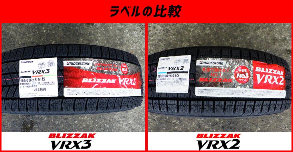 VRX ラベル 比較