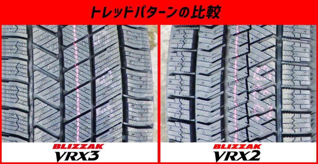 VRX 比較 ブリヂストン