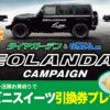 ジオランダー SUV ホワイトレター タイヤ交換 安い セール 川越