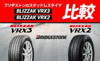 ブリヂストンのブリザックVRX3はどう変わった?特徴や価格・サイズ・VRX2との比較を詳しく紹介