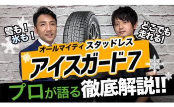 ヨコハマタイヤのスタッドレスタイヤ「iceGUARD 7(アイスガード7)」をYoutube動画で徹底解説!