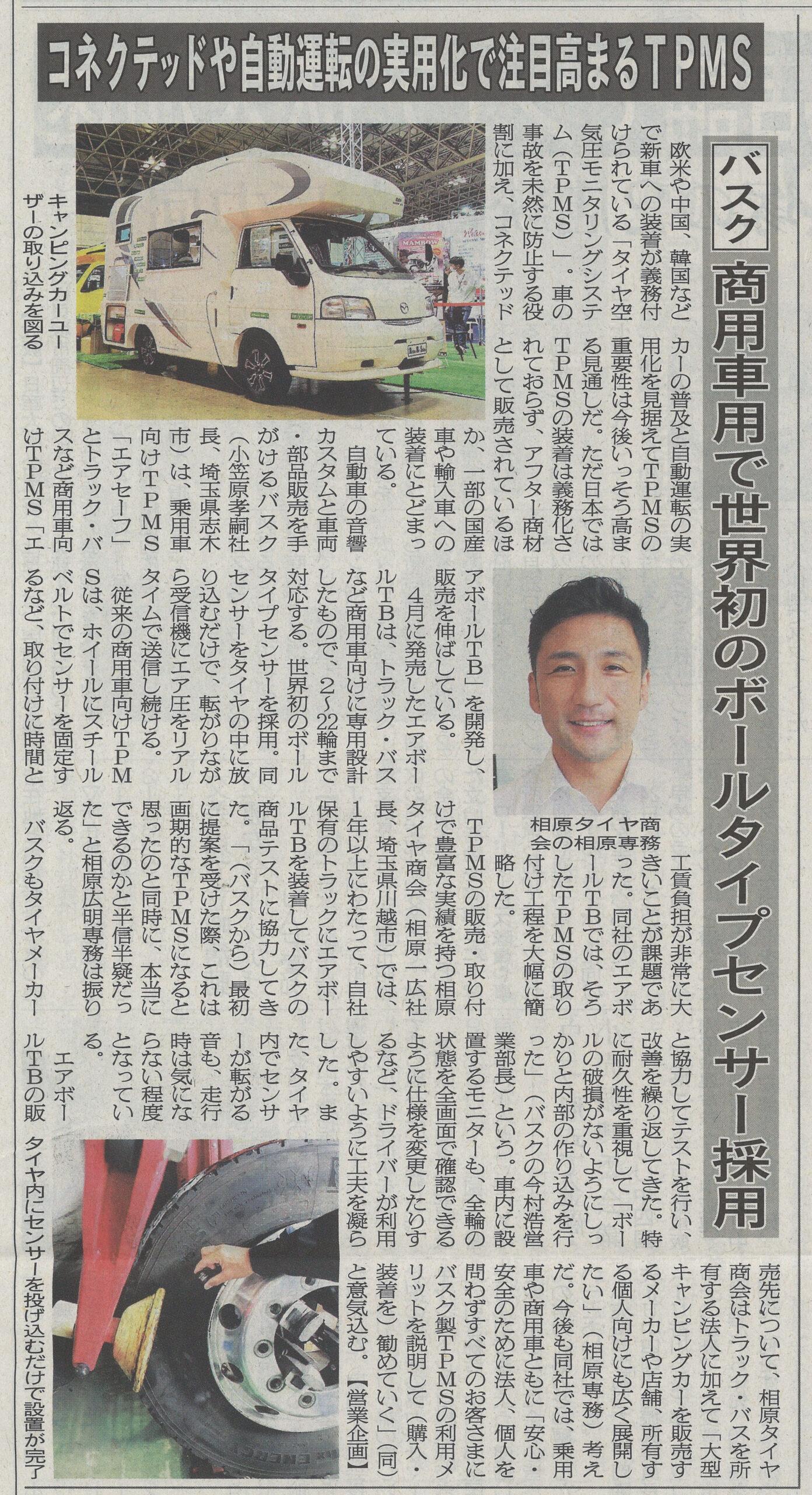 日刊自動車新聞 相広タイヤ 口コミ