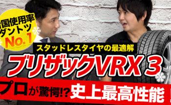 ブリヂストンのスタッドレスタイヤ「BLIZZAK VRX3(ブリザック ヴイアールエックススリー)」をYoutube動画で徹底解説!